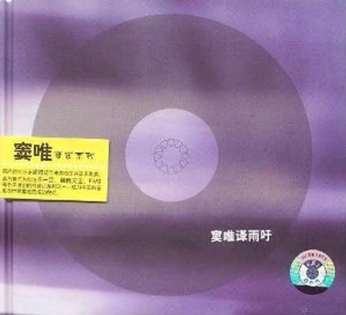 Dou Wei: Murmur Under the Rain - (WV7F)