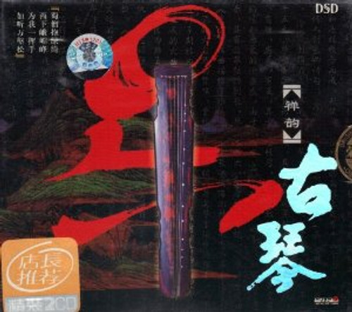 Guqin: 2 CD Selection - (WW02)