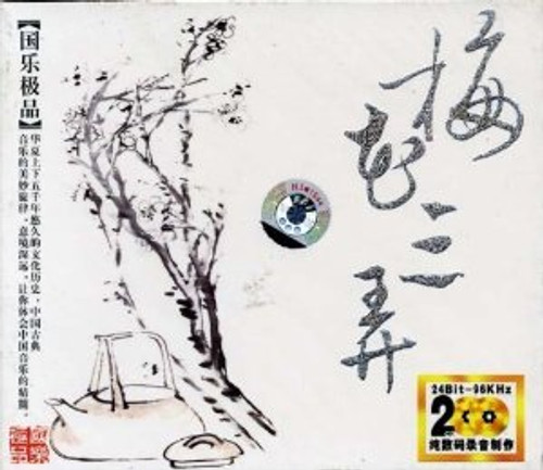Chinese Classical Music: Mei hua san nong (2 CDs) - (WW0J)