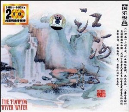 Chinese Classical Music: River Water (2 CDs) - (WW0K)