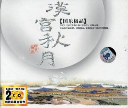 Chinese Classical Music: Autumn Moon in Han Camp (2 CDs) - (WW0L)