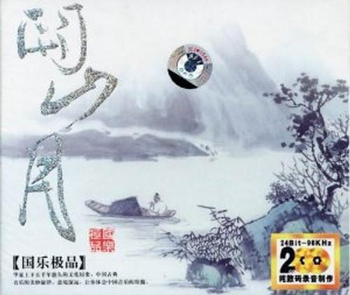 Chinese Classical Music: Guan shan yue (2 CDs) - (WW0M)