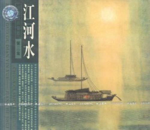 Chinese Classic Music Vol. 3 - (WW2E)