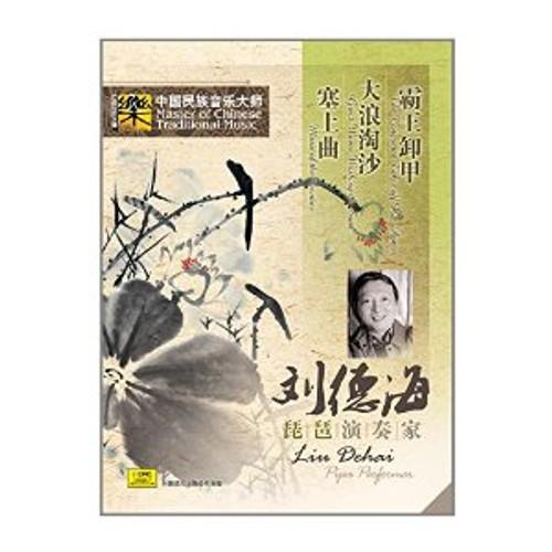 Pipa: Masters Liu Dehai - Master of Chinese Traditional Music - (WW2X)