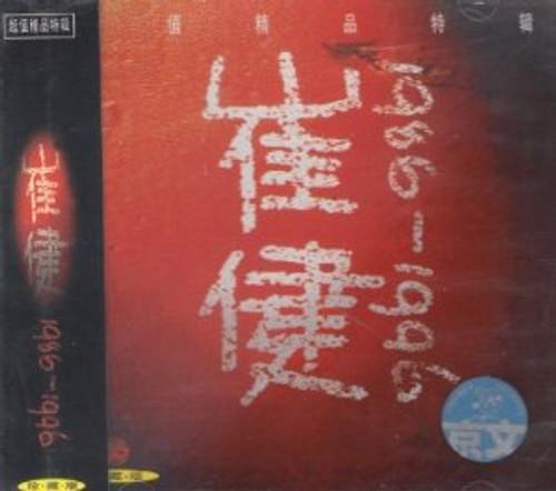 Cui Jian:  崔健:1986-1996 十年精选(CD) - (WW48)