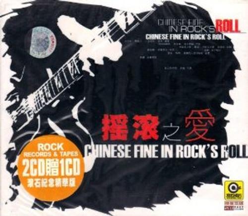 Chinese Fine in Rock N Roll (2 CDs) - (WW4X)