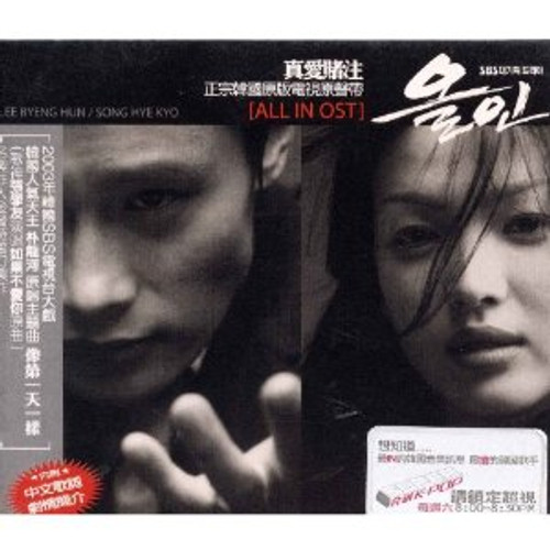 All In  - Korea TV Theme Songs (Taiwan Import) - (WW5C)