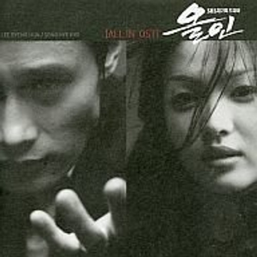 All In  - Korea TV Theme Songs (Taiwan Import) - (WW5D)