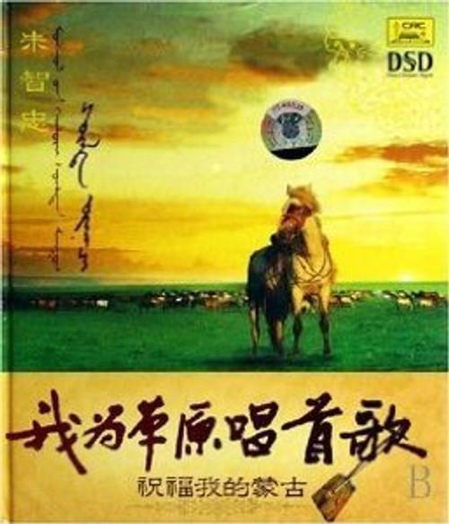 Zhu Zhizhong: Sing a Song for prairie (CD) - (WW64)