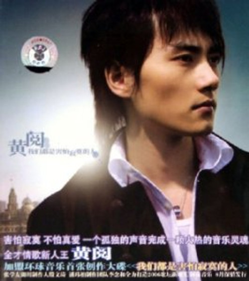 Huang Yue: We are Afraid of Loneliness - (WW69)