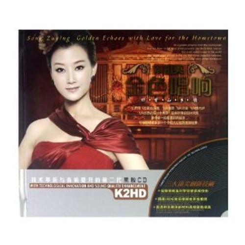 Song Zuying: Gold Sounds  宋祖英:金色唱响(2CD) 套装  - (WW7G)
