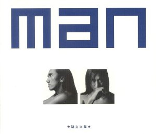 Power Station (Dongli Huoche): Man (Taiwan Import) - (WWAG)