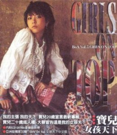 BoA: Girls on Top (Taiwan Import) - (WWB2)