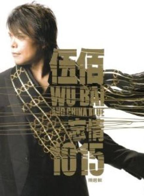 Wubai & China Blue: 1015 (2 CDs + DVD) (Taiwan Import) - (WWBK)