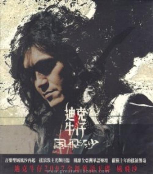 Dick & Cowboy: Wind Flying Sand (Taiwan import) - (WWF6)