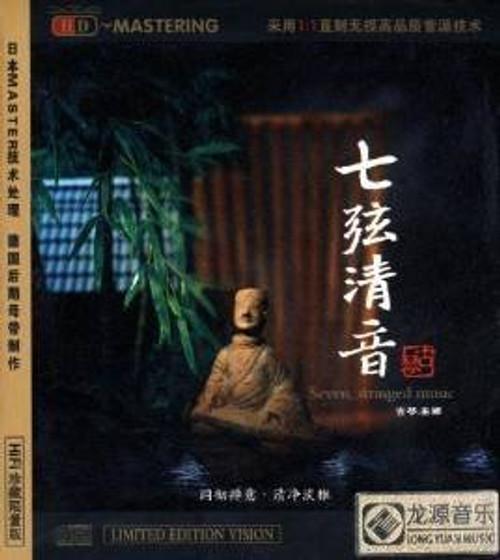 Guqin: Seven Stringed Music 古琴•巫娜:七弦清音(HDCD) - (WWNA)