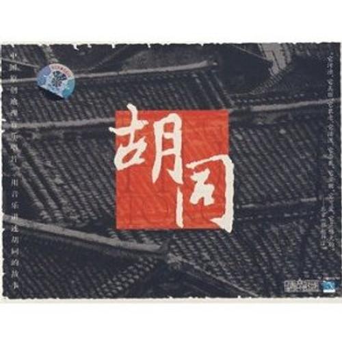 Beijing Hu Tong Audio Music - (WWNU)
