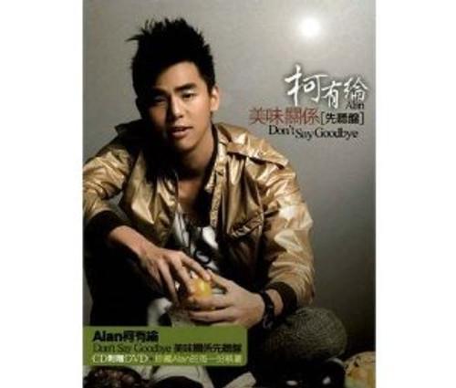 Alan Kuo: Don't Say Goodbye [CD+DVD] (Taiwan Import) - (WWRC)