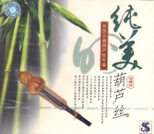 Hulusi (Cucurbit Flute or Gourd Pipe): Pure Beauty with Popular Songs 2 - (WWTX)