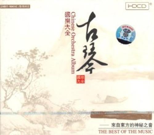 Guqin: Chinese Orchestra Album - (WWU7)