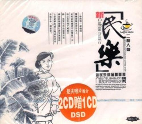 Chinese Coffee Music (2 CDs) - (WWUN)