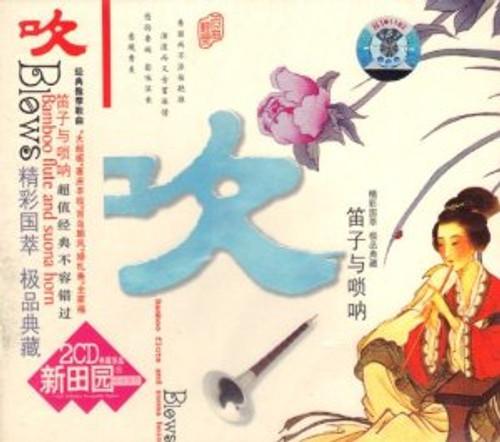 Dizi and Suona: Chinese Music (2 CDs) - (WWV6)