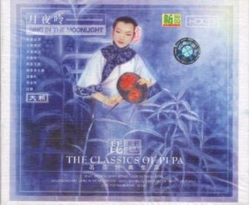 Pipa: The Classics of Pipa - (WWVC)