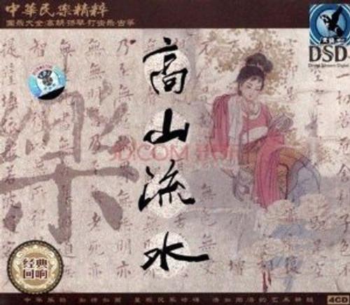Gaohu, Yangqin, Guzheng, Drums, Cymbals: Stream Flows down from High Mountain (4 Audio CDs) - (WWW0)
