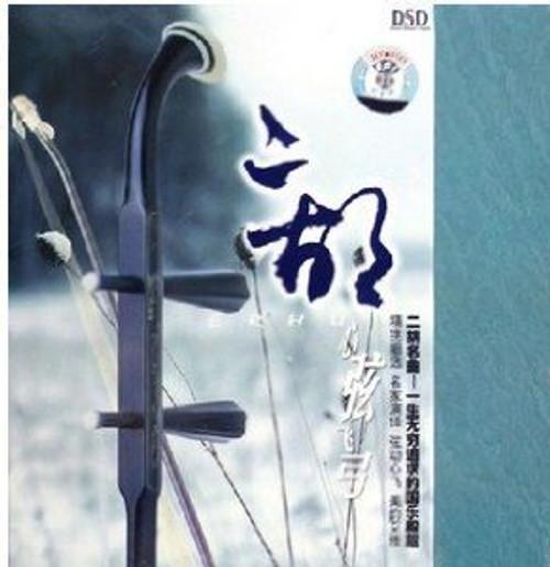 Er Hu (4 CDs) - (WY0B)