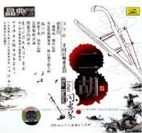 Erhu - Min Huifen's Erhu - (WY1W)