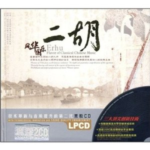 Erhu - Favor of Classical Chinese Music (2 CDs) - (WY2G)