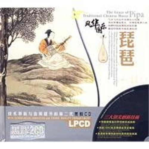 Pipa - The grace of Traditional Chinese Music - (WY2L)