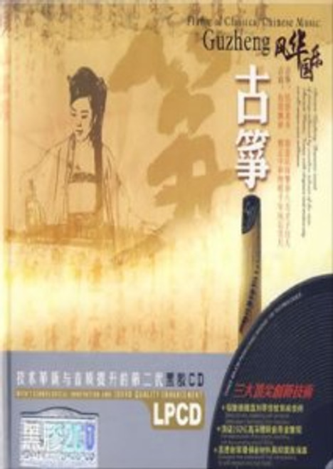 Guzheng - Flavor of Classical Chinese Music - (WY2Q)