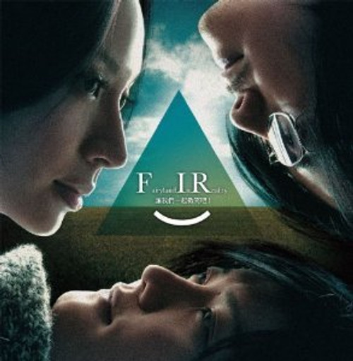 F.I.R. : Let's Smile Together (Taiwan Import) - (WY33)