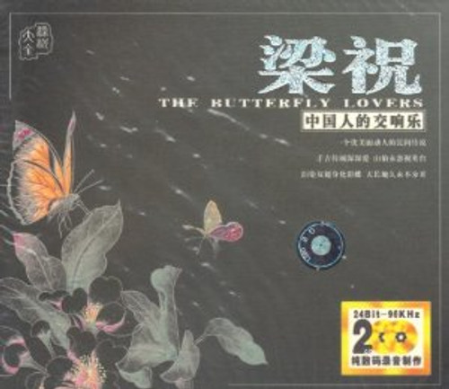 Butterfly Lovers in Different Music Instrument + Dizi Performance (2 CDs) - (WY38)