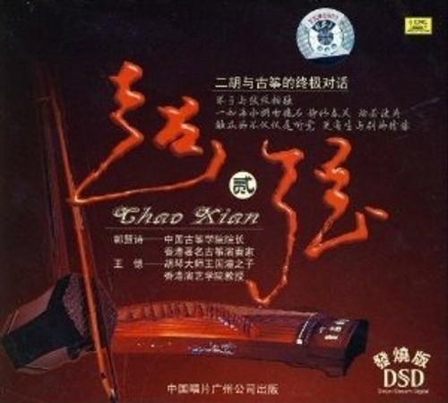 Erhu & Guzheng - Chao Xian 2 - (WY3T)