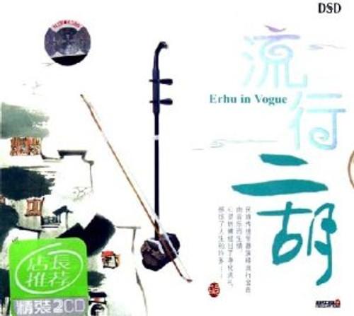 Erhu in Vogue - (WY4E)