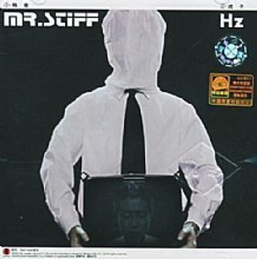 Hz (Hu Zi): Mr. Stiff - (WYF6)