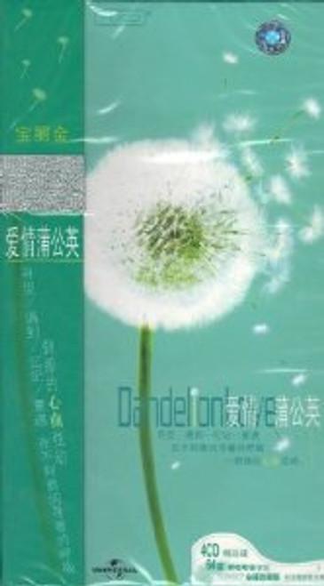 Cantonese Songs: Dandelion Love 64 songs in 4 audio CDs - (WYJ2)