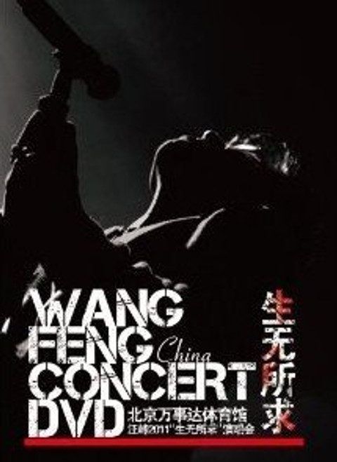 Wang Feng: Life Asks for Nothing China Concert (Live) (DVD) - (WYJE)