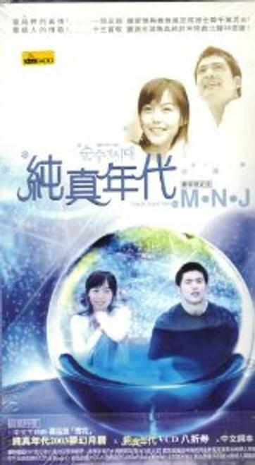 Age of Innocence (Korean TV Series): Original Sound Track by M.N.J (taiwan import) - (WYJN)