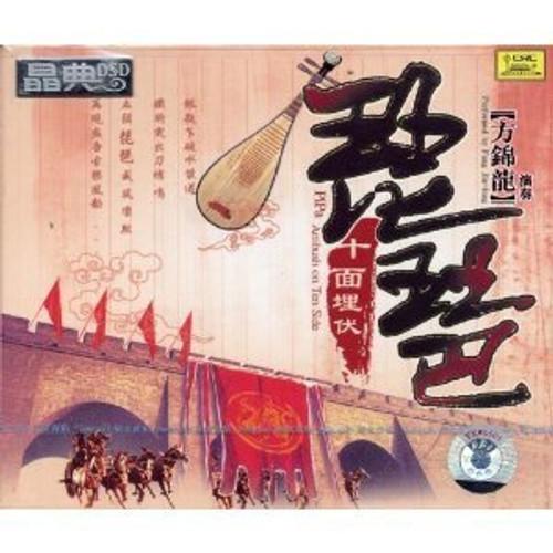Pipa: Ambush on Ten Sides by Fang Jin long - (WYLH)