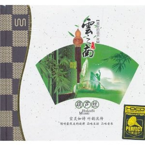 Hulusi (Cucurbit Flute or Gourd Pipe): South of Yun (2 CDs) - (WYM8)
