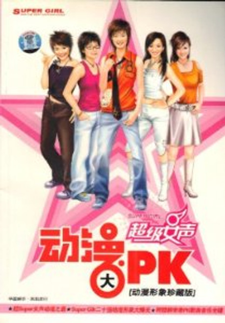 China Super Girl: Super Girl Contest Anime PK - (WYMH)