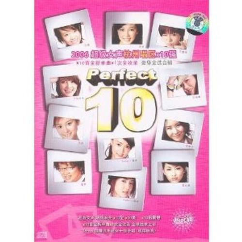 """2006 China Super girl """"Hangzhou"""" Top Ten (Deluxe Gold episodes) - (WYMJ)"""