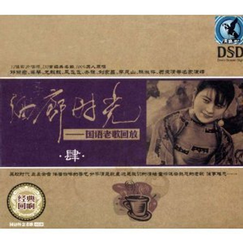 Chinese Classic Popular Songs by Singers from Taiwan Vol.4: 4 CDs (import) - (WYMP)