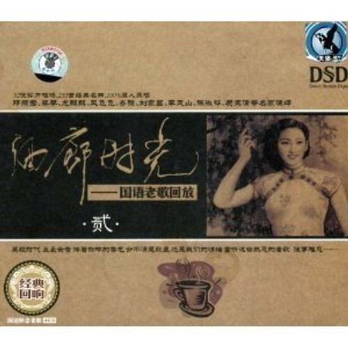 Chinese Classic Popular Songs by Singers from Taiwan Vol.2: 4 CDs (import) - (WYMQ)