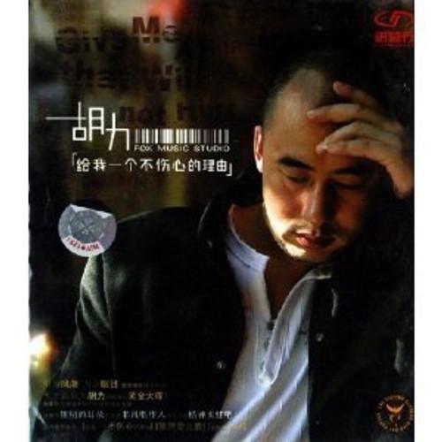 Hu Li: Give Me a Reason Not to Feel Sad - (WYMU)