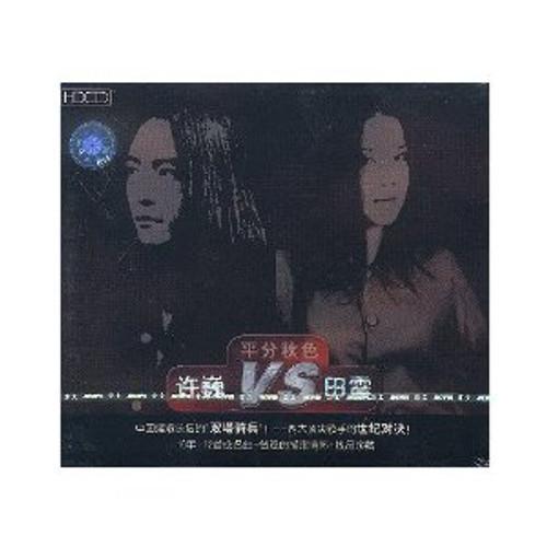 Xu Wei vs Tian Zhen: Equal - (WYNM)