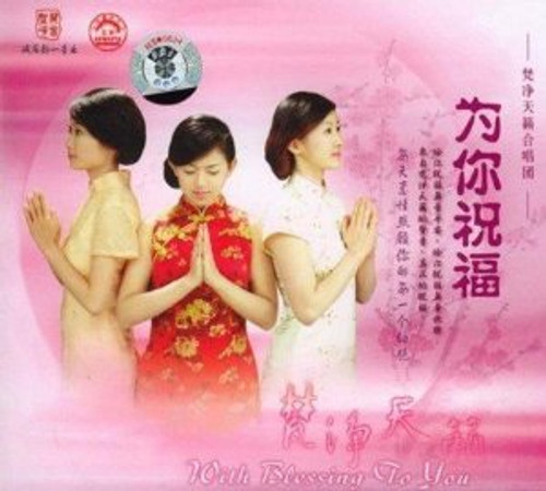 Chinese Blessing Songs: With Blessing to You - (WYNV)
